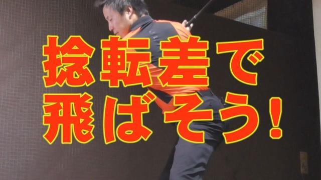 画像: 堀口プロレッスン#4捻転差 完パケ最終 youtu.be