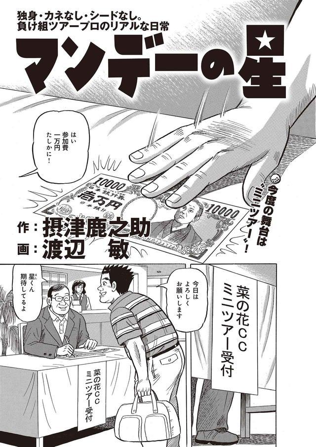 """画像1: 今度の舞台は""""ミニツアー""""!"""