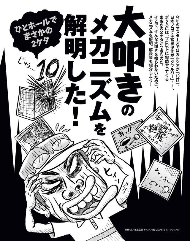 """画像: まさかの2ケタ!?""""大叩き""""を撲滅しよう!"""