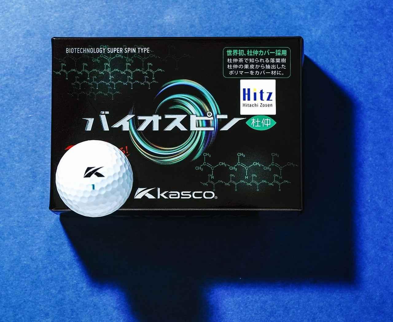 画像: キャスコのバイオスピン。世界初の杜仲カバーを使用したゴルフボールだ!