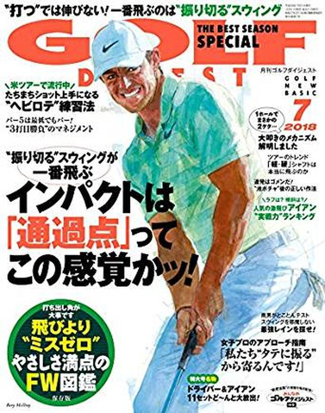 画像: ゴルフダイジェスト 2018年 07月号 [雑誌] | ゴルフダイジェスト社 | 趣味・その他 | Kindleストア | Amazon