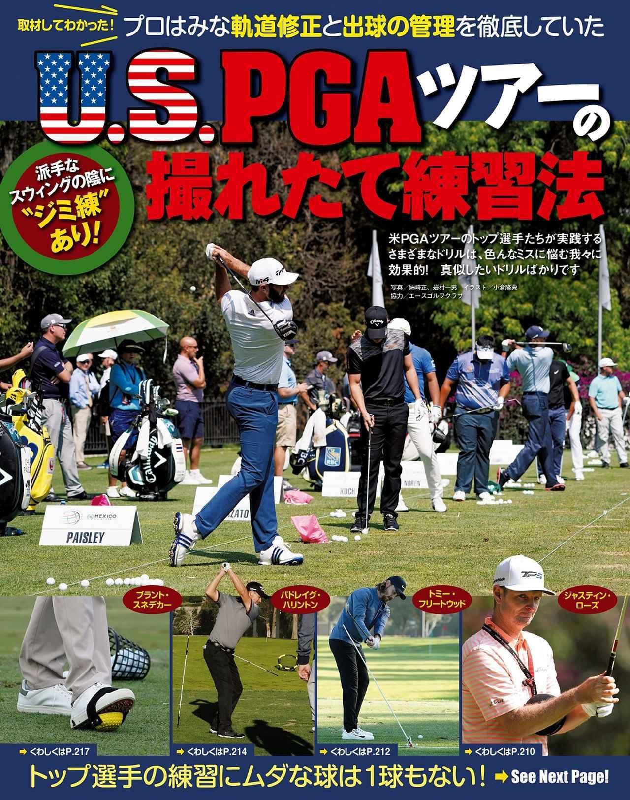"""画像: 米PGAツアートッププロの""""撮れたて練習法""""を公開!"""