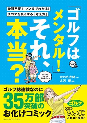 画像: 「ゴルフはメンタル!」それ、本当? (ゴルフダイジェストの本)   作:かわさき健, 画:古沢優  本   通販   Amazon