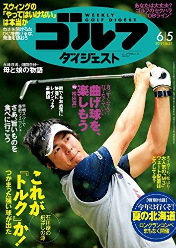 画像: 週刊ゴルフダイジェスト 2018年 06/05号 [雑誌] | ゴルフダイジェスト社 | スポーツ | Kindleストア | Amazon