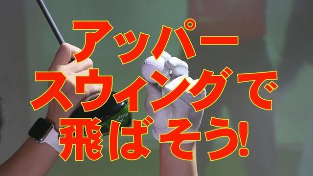 画像: ~アッパーブローで飛ばそう~ ノリーの!「とにかく飛ばしたいんだ!」#6 youtu.be