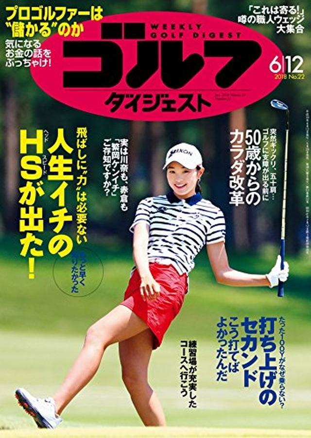 画像: 週刊ゴルフダイジェスト 2018年 06/12号 [雑誌] | ゴルフダイジェスト社 | スポーツ | Kindleストア | Amazon
