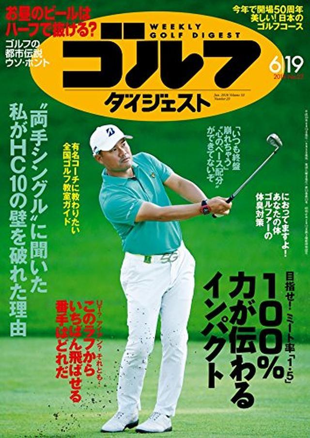 画像: 週刊ゴルフダイジェスト 2018年 06/19号 [雑誌] | ゴルフダイジェスト社 | スポーツ | Kindleストア | Amazon