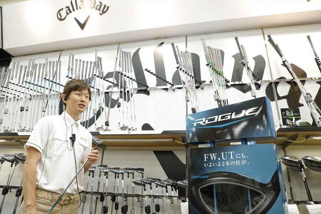 画像: 発売から毎日の指名試打があるので、ローグFWの試打クラブは異例の「打席に常備」になったという田中店長