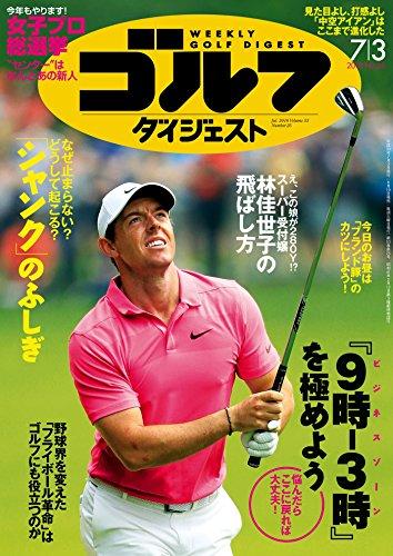 画像: 週刊ゴルフダイジェスト 2018年 07/03号 [雑誌] | ゴルフダイジェスト社 | スポーツ | Kindleストア | Amazon