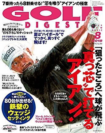 画像: ゴルフダイジェスト 2018年 08月号 [雑誌] | ゴルフダイジェスト社 | 趣味・その他 | Kindleストア | Amazon