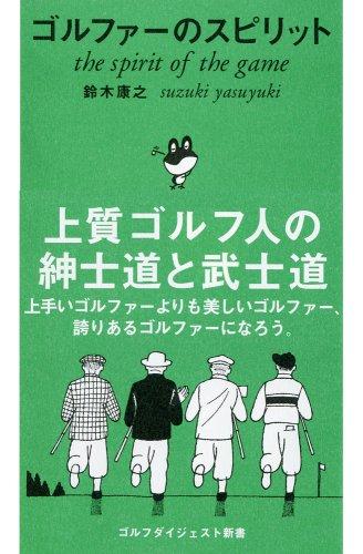 画像: ゴルファーのスピリット (ゴルフダイジェスト新書 (01))   鈴木 康之  本   通販   Amazon