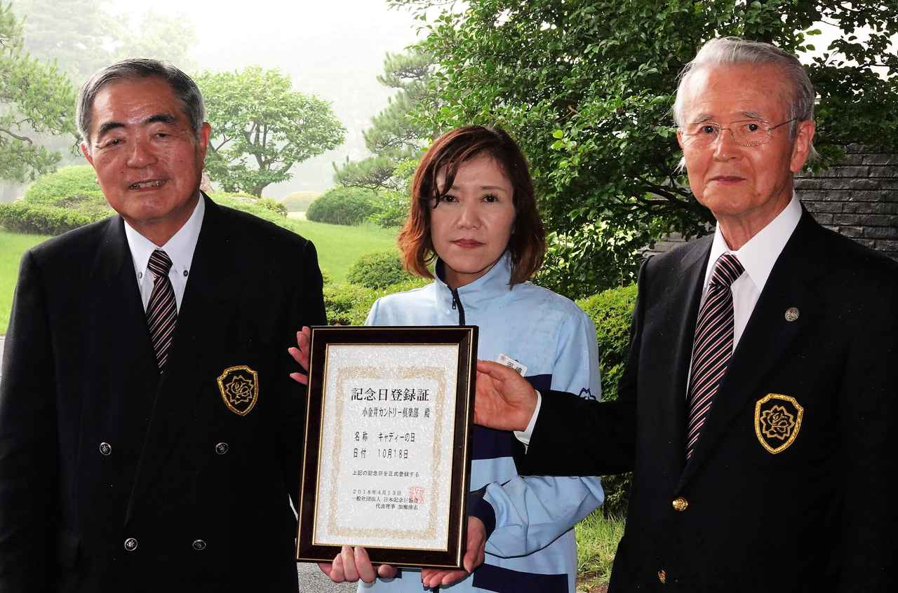 画像: 左から理事長の草刈隆郎さん、川嶋美紀さん、プロ・キャディ委員会委員長の池田弘孝さん