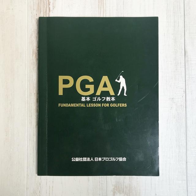 画像: これがPGAの「基本ゴルフ教本」