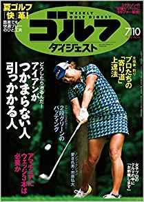画像: 週刊ゴルフダイジェスト 2018年 7/10 号 [雑誌]    本   通販   Amazon