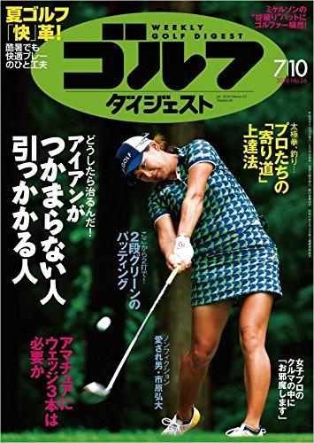 画像: 週刊ゴルフダイジェスト 2018年 7/10 号 [雑誌] | |本 | 通販 | Amazon