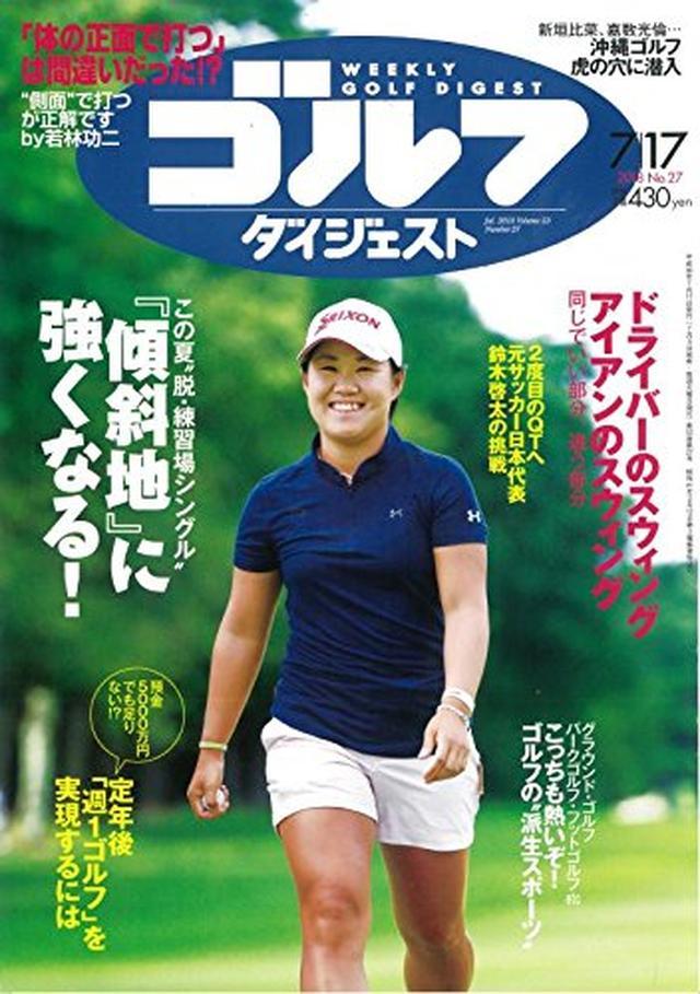 画像: 週刊ゴルフダイジェスト 2018年 7/17 号 [雑誌] | |本 | 通販 | Amazon