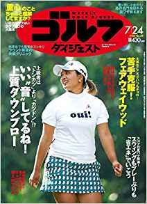 画像: 週刊ゴルフダイジェスト 2018年 7/24 号 [雑誌] | |本 | 通販 | Amazon