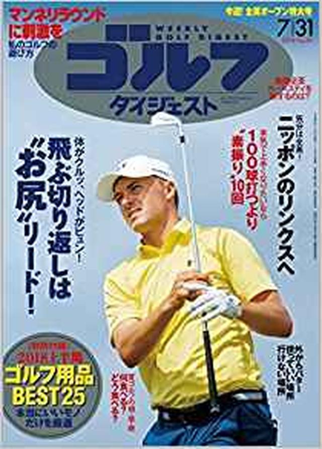 画像: 週刊ゴルフダイジェスト 2018年 7/31 号 [雑誌] | |本 | 通販 | Amazon