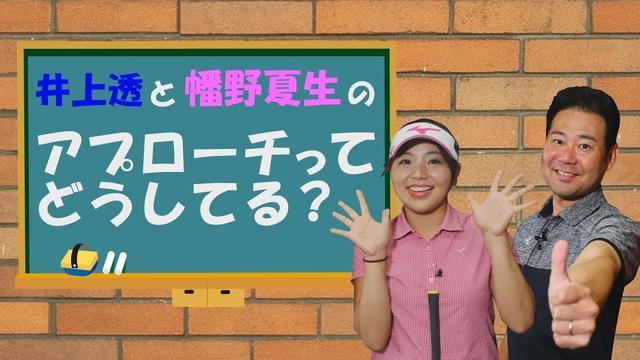 画像: 【楽しいゴルフレッスン】プロが教えるアプローチのコツ~井上透と幡野夏生のこれってどうしてる?#5 youtu.be