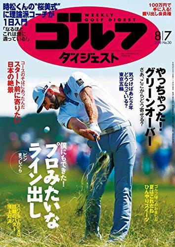 画像: 週刊ゴルフダイジェスト 2018年 08/07号 [雑誌]   ゴルフダイジェスト社   スポーツ   Kindleストア   Amazon