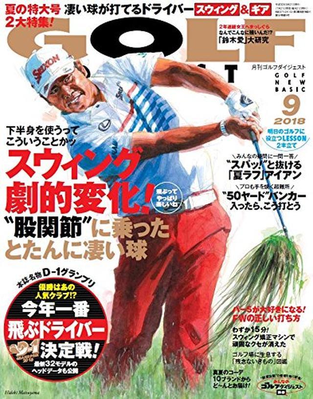 画像: ゴルフダイジェスト 2018年 09 月号 [雑誌] | |本 | 通販 | Amazon