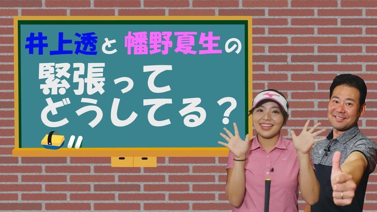画像: 幡野井上緊張感~youtube~ youtu.be