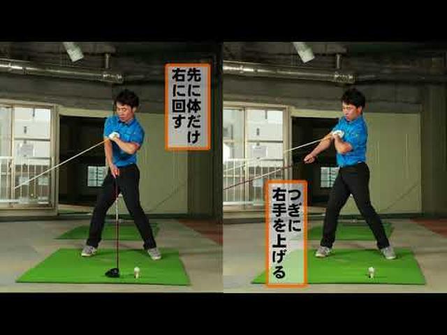 画像: 下半身リードのスウィングが身につく!体とクラブに時差を付ける「うねり素振り」~HARADAGOLFで上手くなる~ youtu.be
