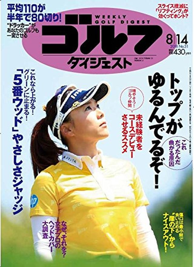 画像: 週刊ゴルフダイジェスト 2018年 8/14 号 [雑誌] | |本 | 通販 | Amazon