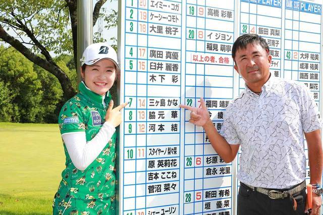 画像: 見事プロテストに合格した三ヶ島は父でキャディの直さんと笑顔を見せた(写真は2018年の女子プロテスト)
