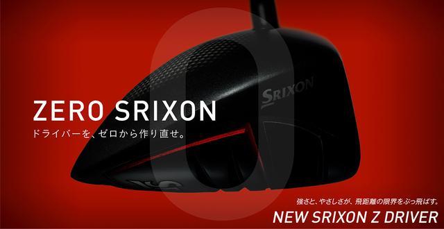 画像: NEW SRIXON Z DRIVER | DUNLOP GOLFING WORLD