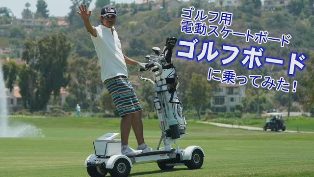 画像: カリフォルニアのゴルフ場で発見!ゴルフ用電動スケボ「ゴルフボード」に乗ってみた! www.youtube.com