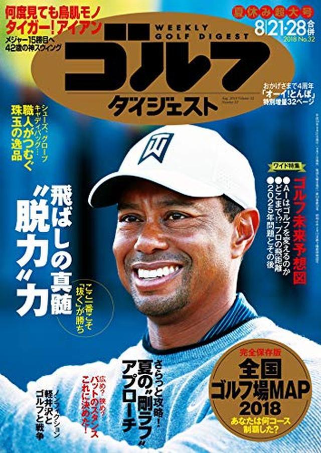 画像: 週刊ゴルフダイジェスト 2018年 08/28号 [雑誌] | ゴルフダイジェスト社 | スポーツ | Kindleストア | Amazon