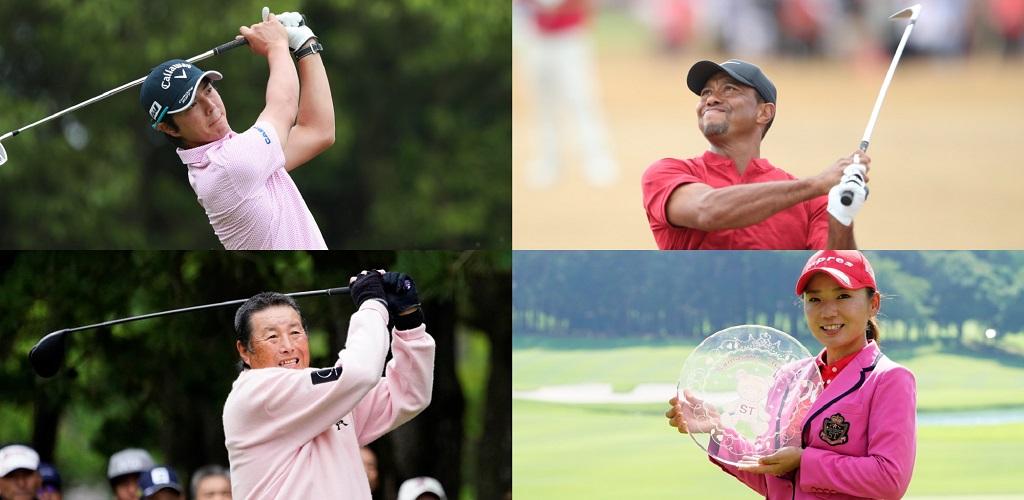 画像: 応援したいゴルファーたち。果たして1位は誰? (写真左上から時計回りに石川遼、タイガー・ウッズ、有村智恵、尾崎将司)