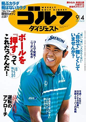 画像: 週刊ゴルフダイジェスト 2018年 09/04号 [雑誌]   ゴルフダイジェスト社   スポーツ   Kindleストア   Amazon