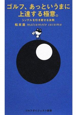 画像: ゴルフ、あっというまに上達する極意。―シングルを引き寄せる法則 (ゴルフダイジェスト新書)   松本 進  本   通販   Amazon