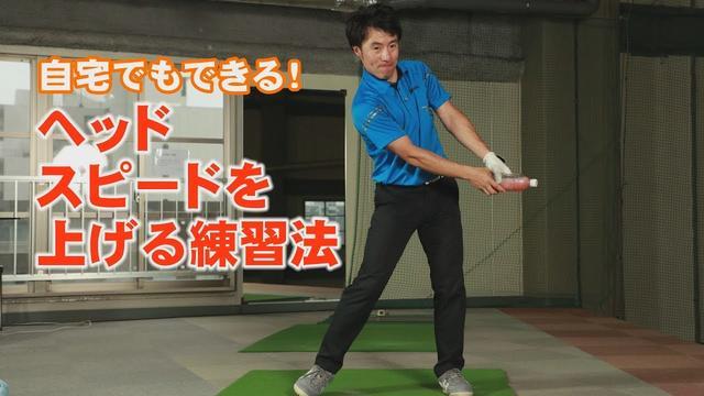 画像: ペットボトルやタオルで出来る!ヘッドスピードを上げる練習法~HARADAGOLFで上手くなる~ www.youtube.com