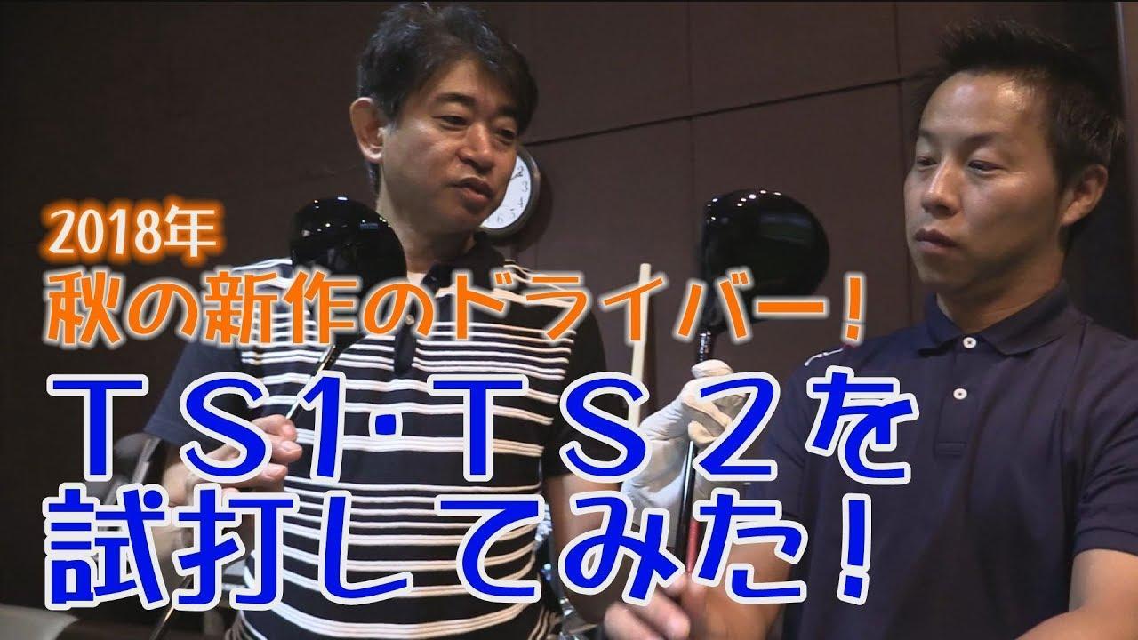 画像: 秋の新作ドライバー!タイトリスト「TS2」「TS3」をプロゴルファーが試打してみた! www.youtube.com