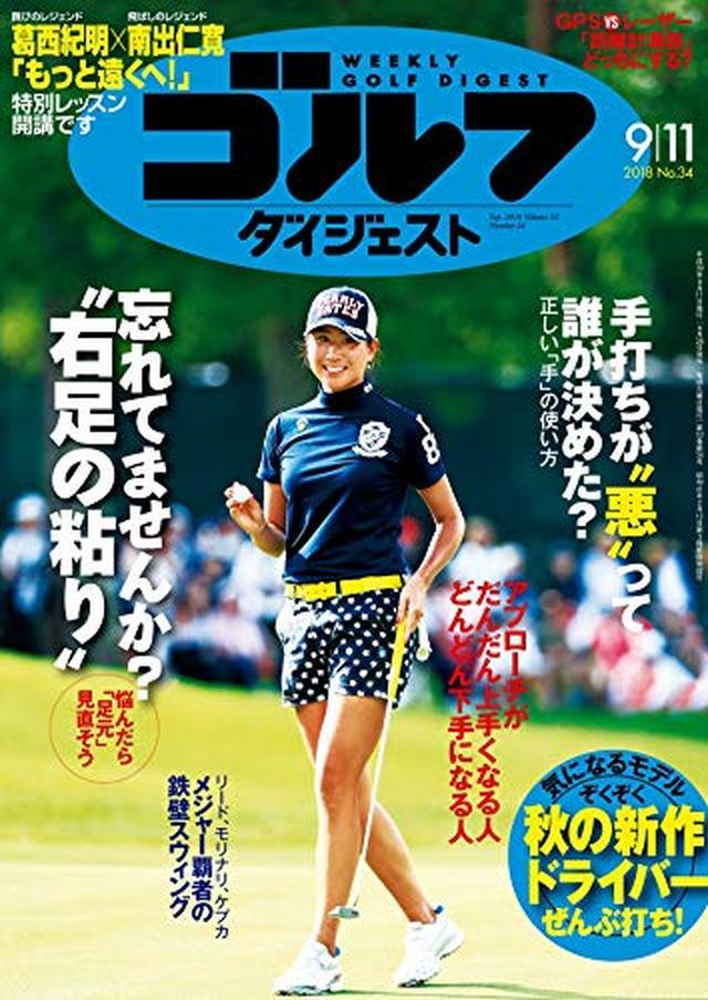 画像: 週刊ゴルフダイジェスト 2018年 09/11号 [雑誌] | ゴルフダイジェスト社 | スポーツ | Kindleストア | Amazon