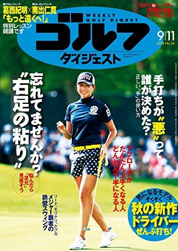 画像: 週刊ゴルフダイジェスト 2018年 09/11号 [雑誌]   ゴルフダイジェスト社   スポーツ   Kindleストア   Amazon