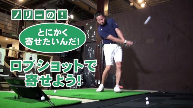 画像: グリーン手前のバンカーが邪魔……そんな時はロブショットで寄せよう! www.youtube.com
