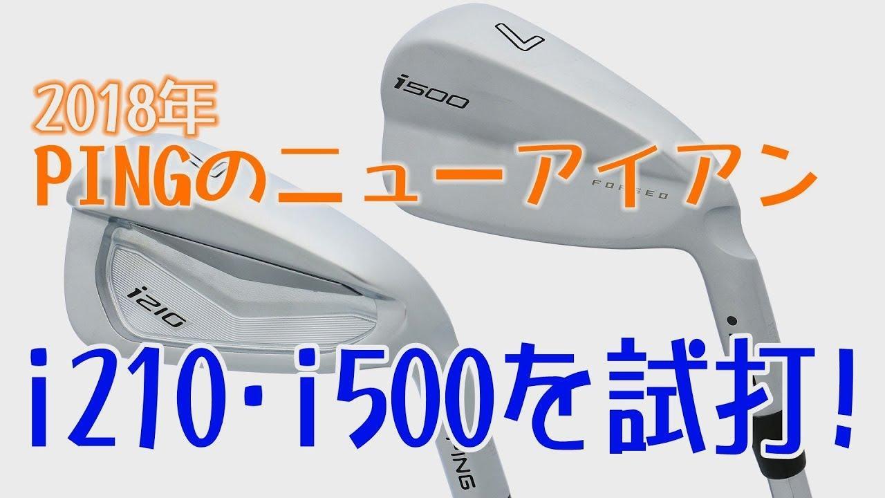 画像: PINGのニューアイアン!「i210」「i500」をプロゴルファーが試打してみた! m.youtube.com
