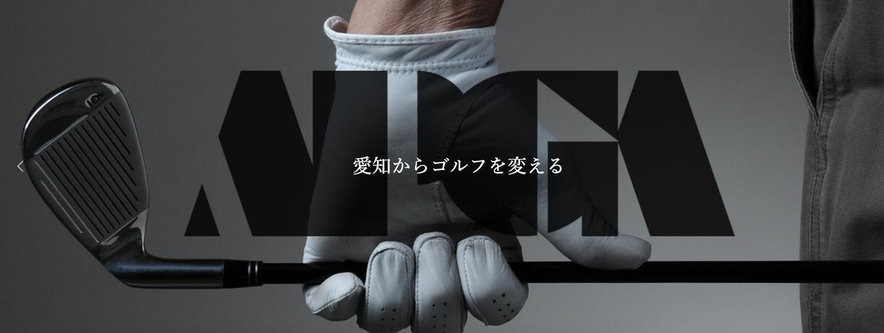 画像: 「愛知からゴルフを変える」。愛知県プロゴルフ協会(APGA)の公式サイトには、そんな文言が踊る(画像は同協会公式サイトより) apga.pro