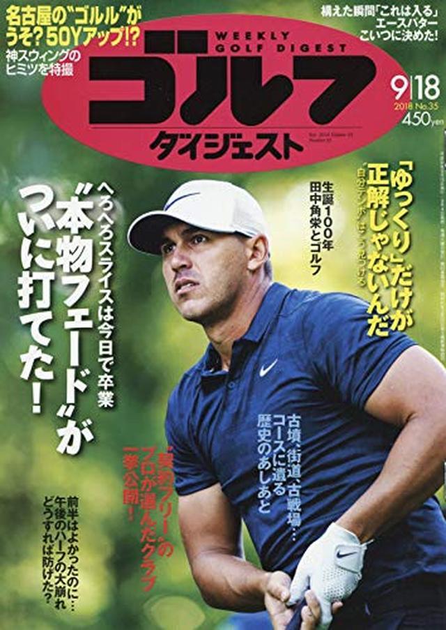 画像: 週刊ゴルフダイジェスト 2018年 9/18 号 [雑誌] | |本 | 通販 | Amazon