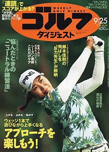 画像: 週刊ゴルフダイジェスト 2018年 9/25 号 [雑誌] | |本 | 通販 | Amazon