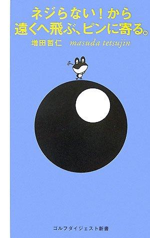 画像: ネジらない!から遠くへ飛ぶ、ピンに寄る。 (ゴルフダイジェスト新書)   増田 哲仁  本   通販   Amazon