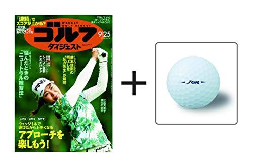 画像: 【Amazon.co.jp 限定】週刊ゴルフダイジェスト2018年9/25号+TOURB JGRボール(1個)    本   通販   Amazon