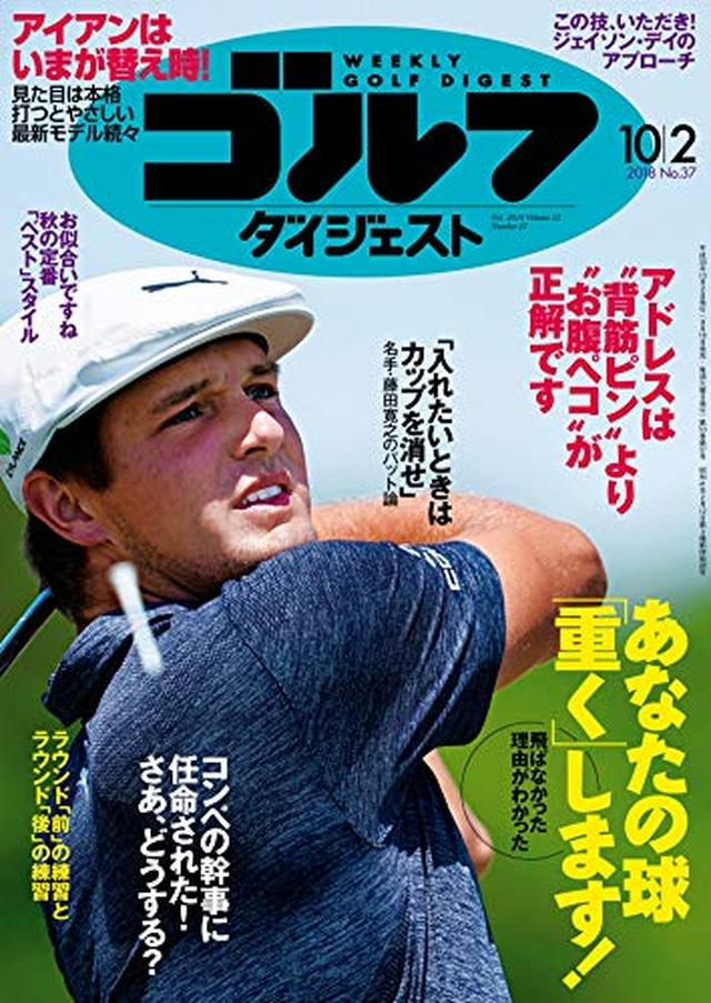 画像: 週刊ゴルフダイジェスト 2018年 10/02号 [雑誌] | ゴルフダイジェスト社 | スポーツ | Kindleストア | Amazon