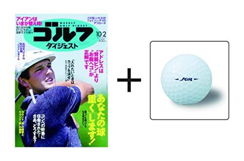 画像: 【Amazon.co.jp 限定】週刊ゴルフダイジェスト2018年10/2号+TOURB JGRボール(1個)    本   通販   Amazon