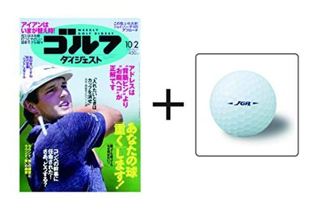 画像: 【Amazon.co.jp 限定】週刊ゴルフダイジェスト2018年10/2号+TOURB JGRボール(1個) | |本 | 通販 | Amazon