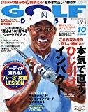 画像: ゴルフダイジェスト 2018年 11 月号 [雑誌] | |本 | 通販 | Amazon